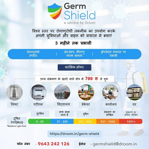 germ shield services